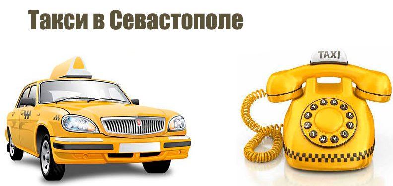 Услуги Такси в Севастополе